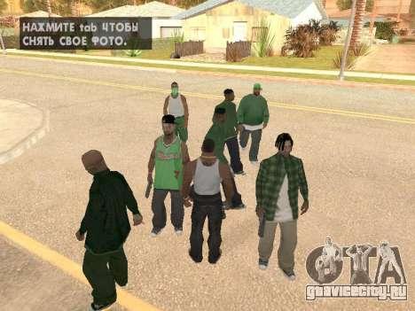 Ещё три парня в банду Groove street для GTA San Andreas второй скриншот