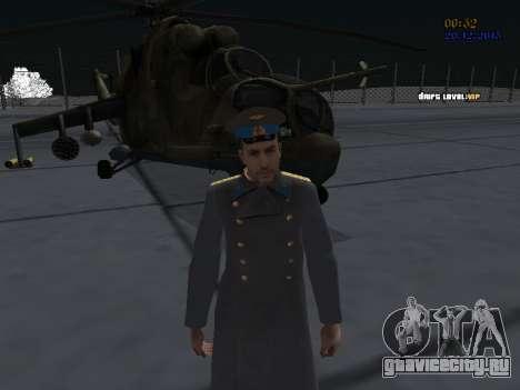 Генерал полковник Советских ВВС для GTA San Andreas четвёртый скриншот