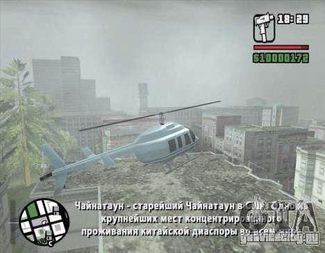 Вертолётная экскурсия по Сан-Фиерро для GTA San Andreas четвёртый скриншот