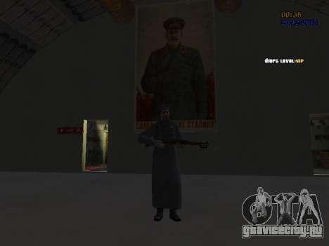 Генерал полковник Советских ВВС для GTA San Andreas восьмой скриншот