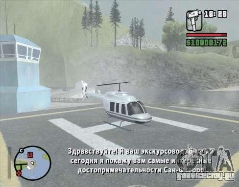 Вертолётная экскурсия по Сан-Фиерро для GTA San Andreas третий скриншот