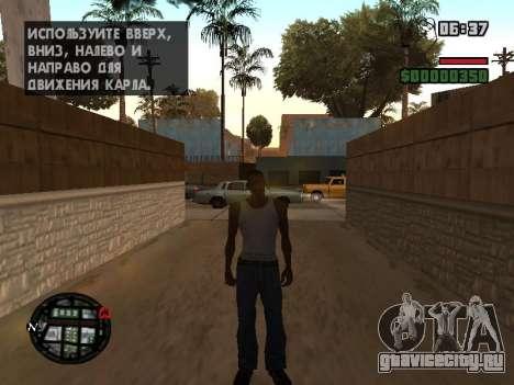 Новые Худ и иконки на карте для GTA San Andreas пятый скриншот
