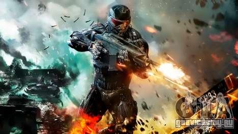 Crysis Weapon Sound для GTA 4