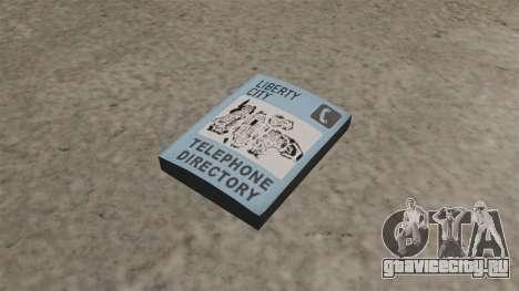 Книжная бомба для GTA 4