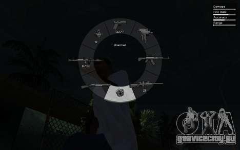 GTA V Weapon Scrolling для GTA San Andreas второй скриншот