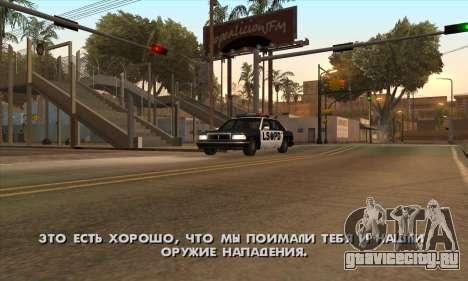 Потраченный Русификатор (ФАРГУС) для GTA San Andreas