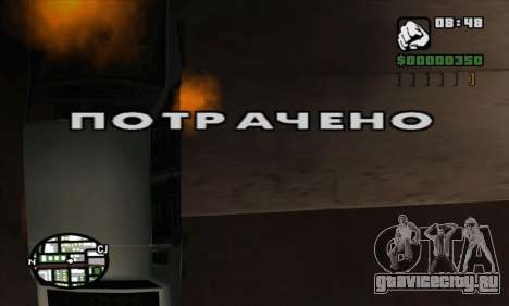 Потраченный Русификатор (ФАРГУС) для GTA San Andreas третий скриншот
