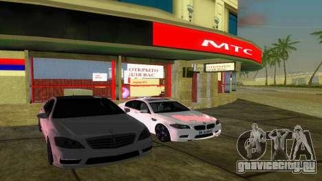 Магазин МТС для GTA Vice City шестой скриншот