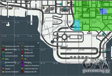 Карта с секторами Winter Edition [Samp-Rp] для GTA San Andreas
