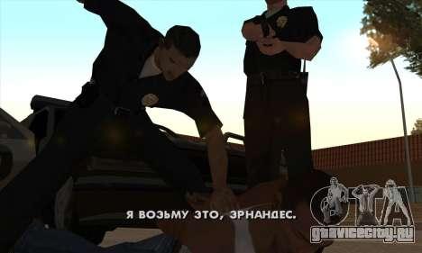 Потраченный Русификатор (ФАРГУС) для GTA San Andreas второй скриншот