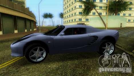 Lotus Elise для GTA Vice City вид сзади слева
