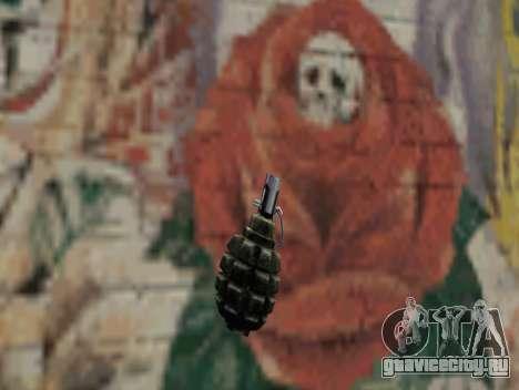 Граната из  S.T.A.L.K.E.R. для GTA San Andreas