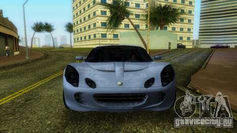 Lotus Elise для GTA Vice City вид слева