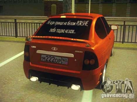 ВАЗ 2172 Coupe Sport для GTA San Andreas вид сзади