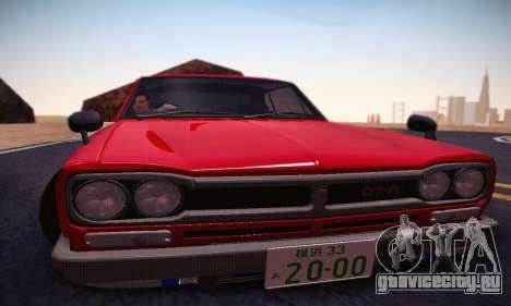 Nissan Skyline 2000GTR 1967 Hellaflush для GTA San Andreas вид снизу