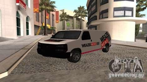 Newsvan Rumpo GTA 5 для GTA San Andreas