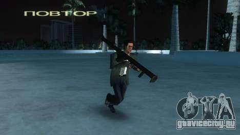Bazooka из MoH: AA для GTA Vice City четвёртый скриншот