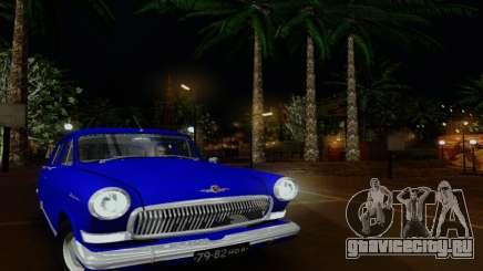 ГАЗ 21 Волга для GTA San Andreas