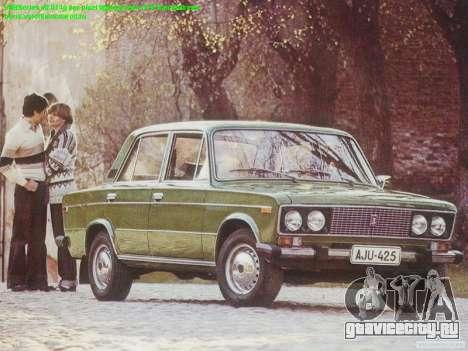 Загрузочные экраны Советские Автомобили для GTA San Andreas второй скриншот
