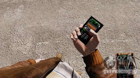 Тема для телефона Hallowicked Brew для GTA 4