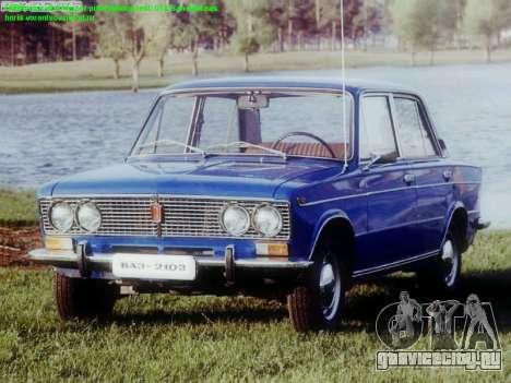Загрузочные экраны Советские Автомобили для GTA San Andreas