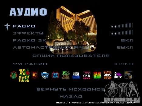 HQ Menu San Andreas для GTA San Andreas