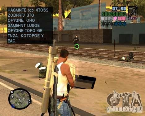 C-HUD Vice Sity для GTA San Andreas третий скриншот