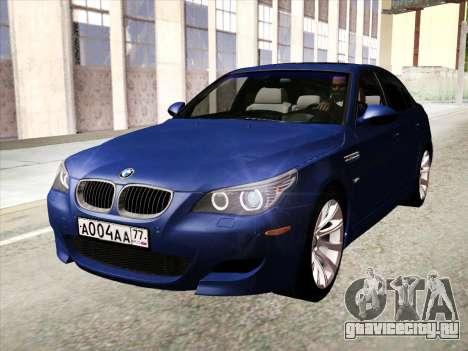 BMW M5 E60 2010 для GTA San Andreas