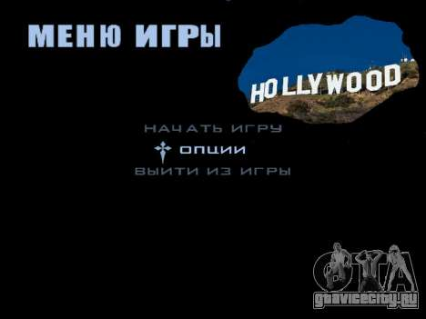 HQ Menu San Andreas для GTA San Andreas