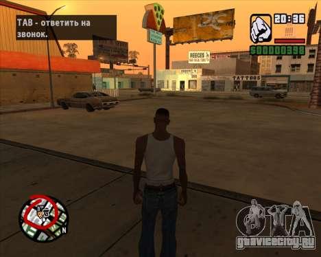 Иконки радара из мобильной версии игры для GTA San Andreas третий скриншот