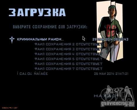 Меню из мобильной версии игры для GTA San Andreas второй скриншот