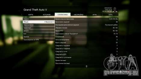 Сохранения GTA 5 100 и 1 млрд  PS3 для GTA 5 второй скриншот
