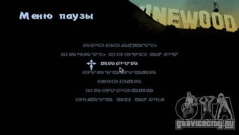 Новый шрифт V.3 для GTA San Andreas для GTA San Andreas