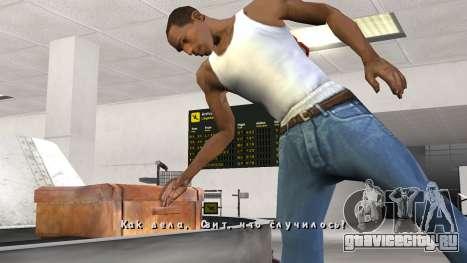 Новый шрифт V.3 для GTA San Andreas для GTA San Andreas пятый скриншот