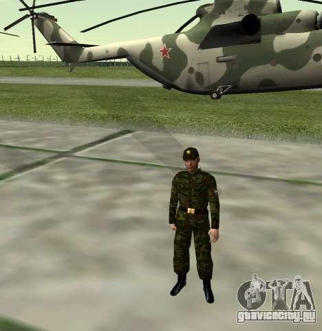 Боец Российской Армии v 2.0 для GTA San Andreas пятый скриншот