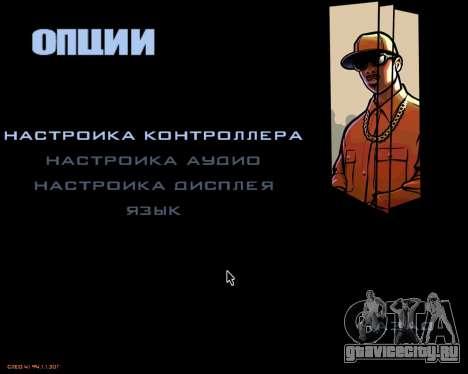 Меню из мобильной версии игры для GTA San Andreas третий скриншот