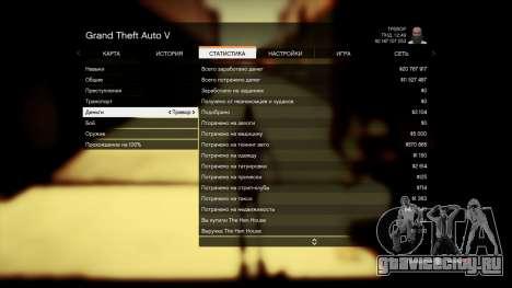 Сохранения GTA 5 100 и 1 млрд  PS3 для GTA 5 пятый скриншот