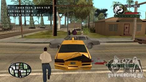 Новый шрифт V.3 для GTA San Andreas для GTA San Andreas восьмой скриншот