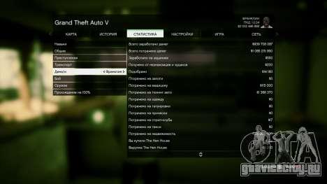 Сохранения GTA 5 100 и 1 млрд  PS3 для GTA 5 четвертый скриншот