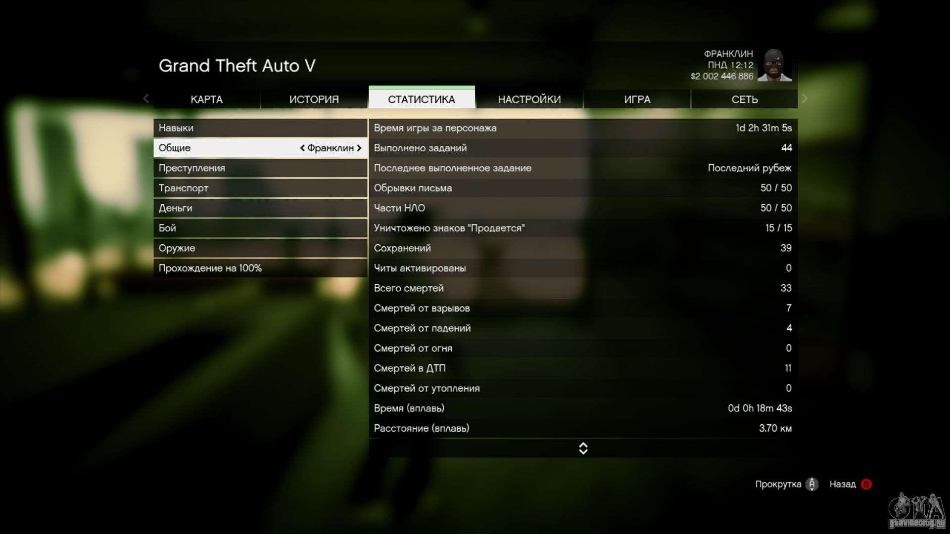 Сохранения GTA 5 100 и 1 мРрд PS3 дРя GTA 5 второй скриншот