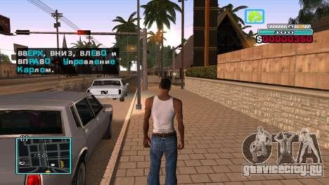 C-HUD Hast для GTA San Andreas