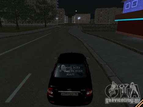 Lada 2170 Priora для GTA San Andreas вид снизу