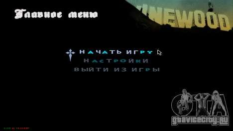 C-HUD Hast для GTA San Andreas второй скриншот