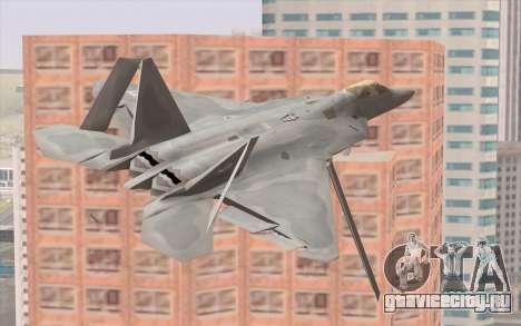F-22 Raptor для GTA San Andreas вид сзади