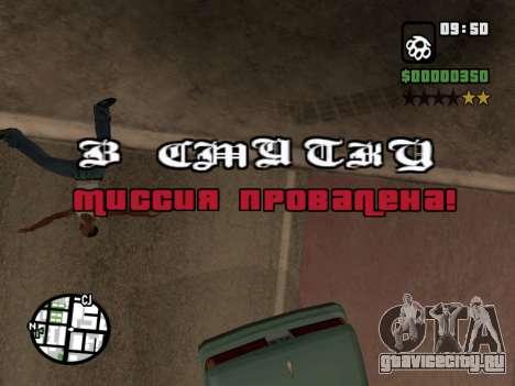 Рестарт миссии для GTA San Andreas