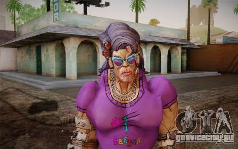 Grandma Flexington из Borderlands 2 для GTA San Andreas третий скриншот