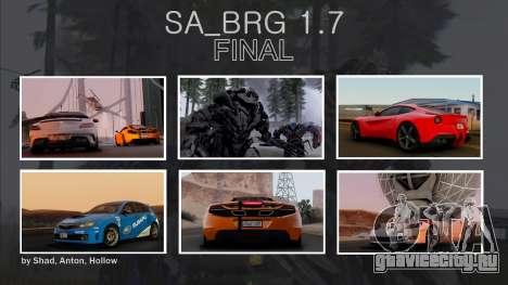 SA Beautiful Realistic Graphics 1.7 Final для GTA San Andreas