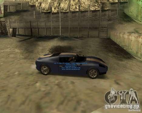 Autorepair для GTA San Andreas второй скриншот