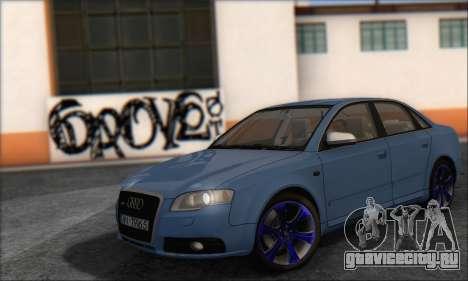 Audi S4 4.0 Quattro 2006 для GTA San Andreas