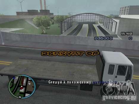 Эвакуатор v1.0 для GTA San Andreas четвёртый скриншот